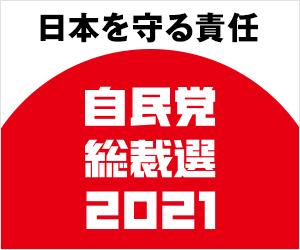 総裁選2021 特設サイト