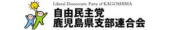 自由民主党鹿児島県支部連合会
