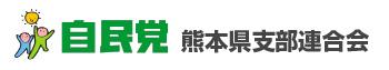 自由民主党熊本県支部連合会