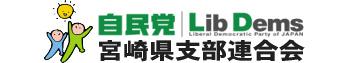 自民党宮崎県支部連合会