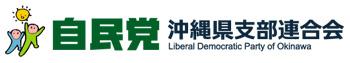 自由民主党沖縄県支部連合会